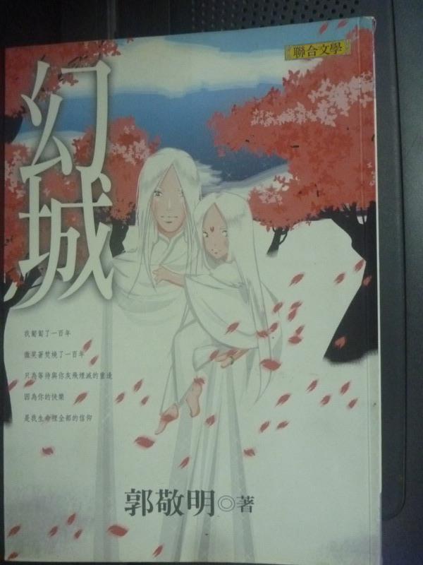 【書寶二手書T1/一般小說_IJQ】幻城_郭敬明