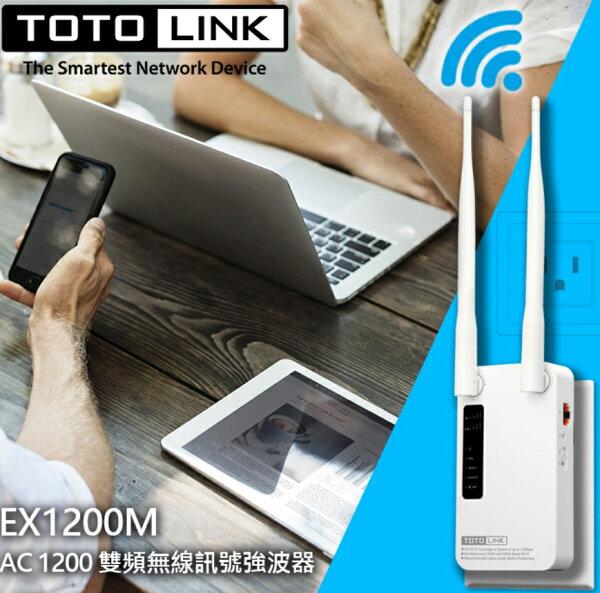☆宏華資訊廣場☆TOTOLINKEX1200MAC1200無線訊號強波器無線中繼器WPS按鈕