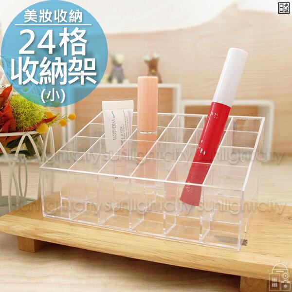 日光城~壓克力24格口紅收納架 小 ,唇膏收納架化妝品收納架展示架展示盒壓克力收納架