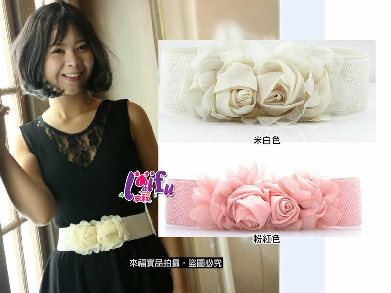 來福腰帶,H4玫瑰腰帶鬆緊甜美腰封腰帶實拍,售價150元