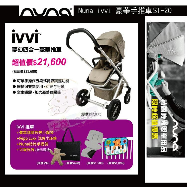 【大成婦嬰】限時優惠 Nuna ivvi 豪華手推車(ST-20) 座椅寬敞 可平躺 亦可座椅換向 (3色) / 睡箱另購 0