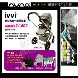 【大成婦嬰】限時優惠 Nuna ivvi 豪華手推車(ST-20) 座椅寬敞 可平躺 亦可座椅換向 (3色) / 睡箱另購
