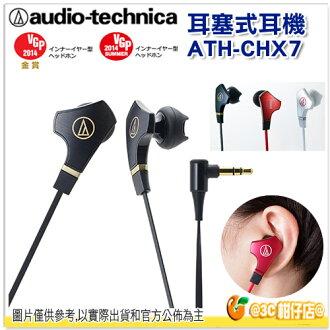 鐵三角 ATH-CHX7 密閉型 開放型 複合式耳機 公司貨保固一年 耳塞式耳機 耳機 大口徑單體與兩組音響導