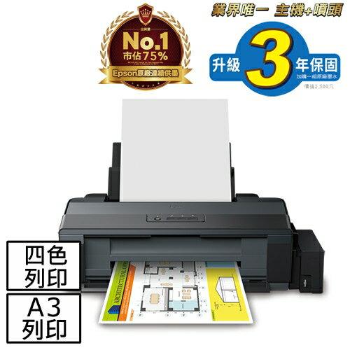 EPSON L1300 A3+連續供墨印表機 加購一組墨水上網登錄升級3年保固