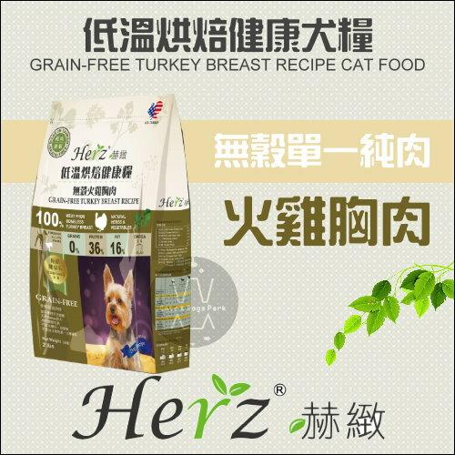 貓狗樂園:Herz赫緻〔低溫烘焙犬糧,無穀火雞胸肉,2磅〕