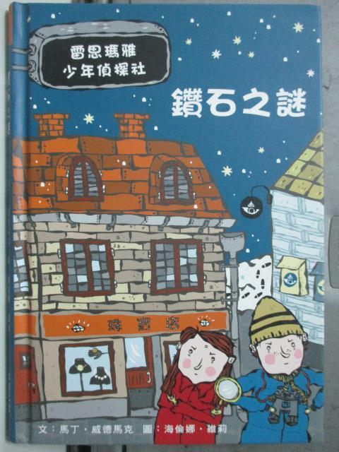 【書寶二手書T6/兒童文學_HMC】鑽石之謎:雷思瑪雅少年偵探社1_馬丁‧威德馬克