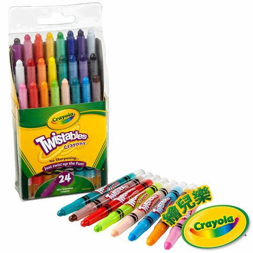 《 美國 Crayola 繪兒樂 》迷你裝旋轉蠟筆經典色24色