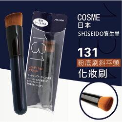 『日本代購』日本SHISEIDO 資生堂化妝刷131粉底刷斜角平頭不吃粉Bb霜刷化妝刷