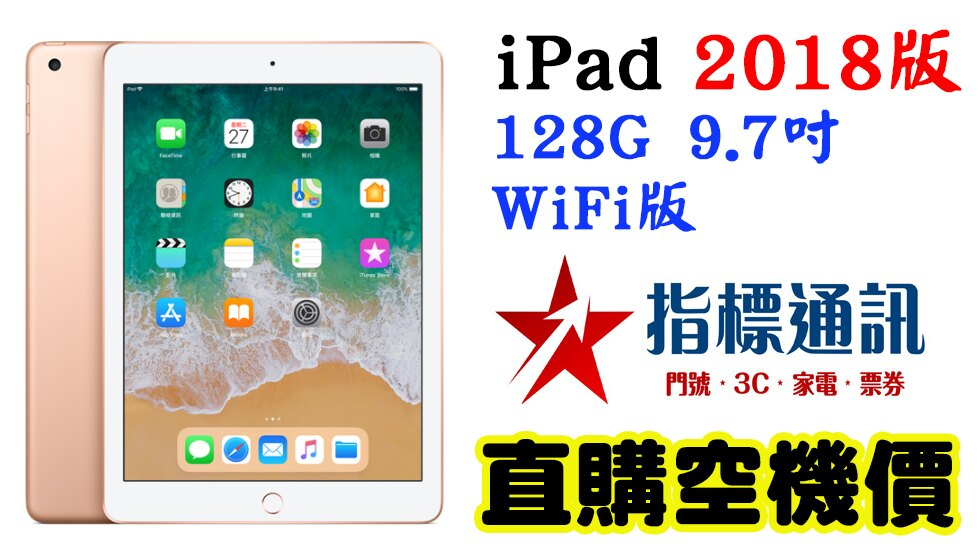【指標通訊】刷卡價 免運現貨 Apple iPad 2018版 Wifi 128G 9.7吋 平板電腦 太空灰 銀 金
