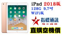 Apple 蘋果商品推薦【指標通訊】刷卡價 免運現貨 Apple iPad 2018版 Wifi 128G 9.7吋 平板電腦 太空灰 銀 金 感應式皮套