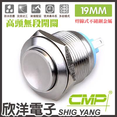 ※欣洋電子※19mm不鏽鋼金屬高頭無段開關(焊線式)S19203ACMP西普