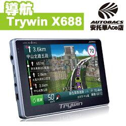 【日本車載第一品牌】Trywin 衛星導航 X688 (0400000026572)