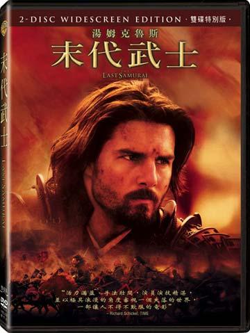 末代武士 DVD