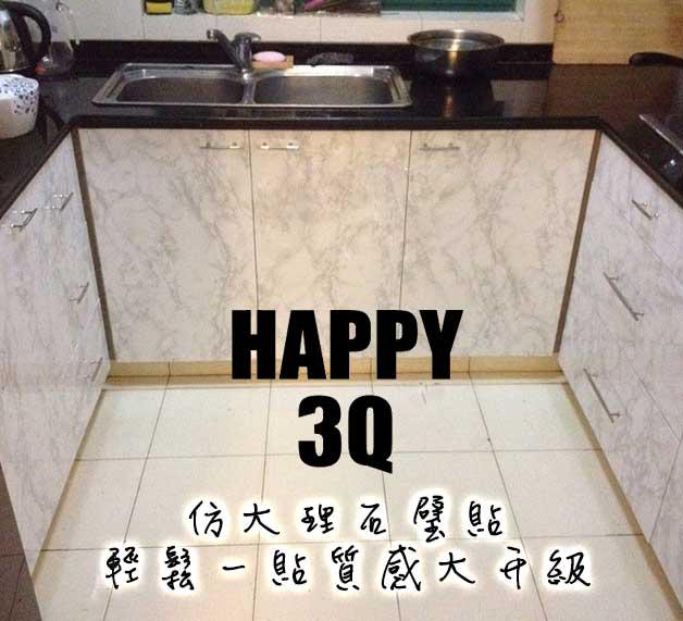 烤漆櫥櫃舊傢俱翻新貼紙衣櫃加厚防水PVC自粘貼紙60X50CM-大理石/花【AAA0344】