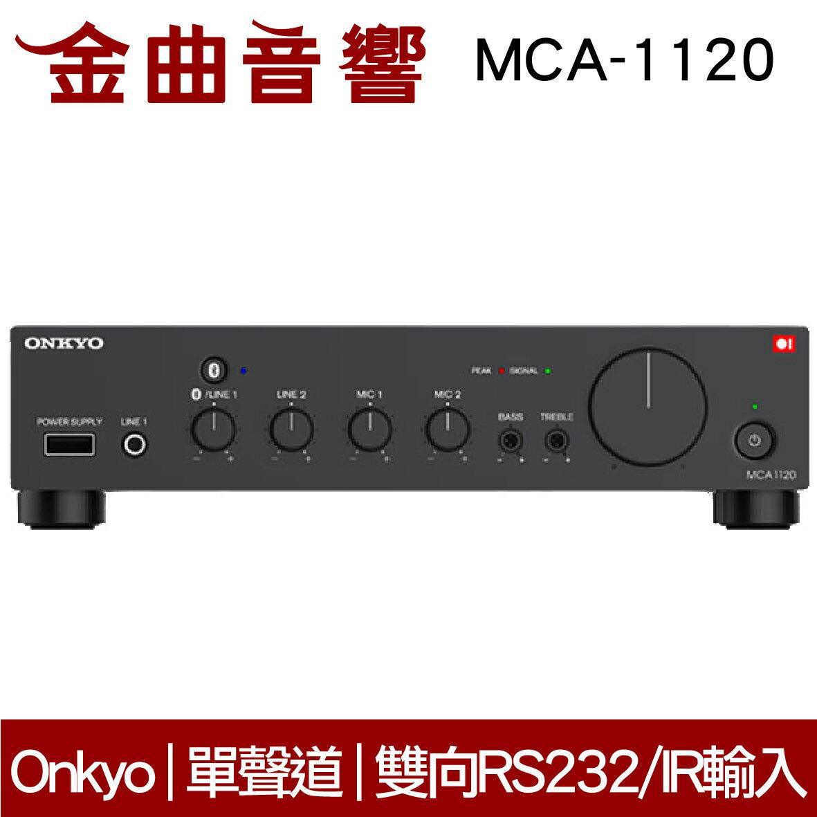 Onkyo 安橋 MCA-1120 單聲道 擴大機 MCA1120 | 金曲音響