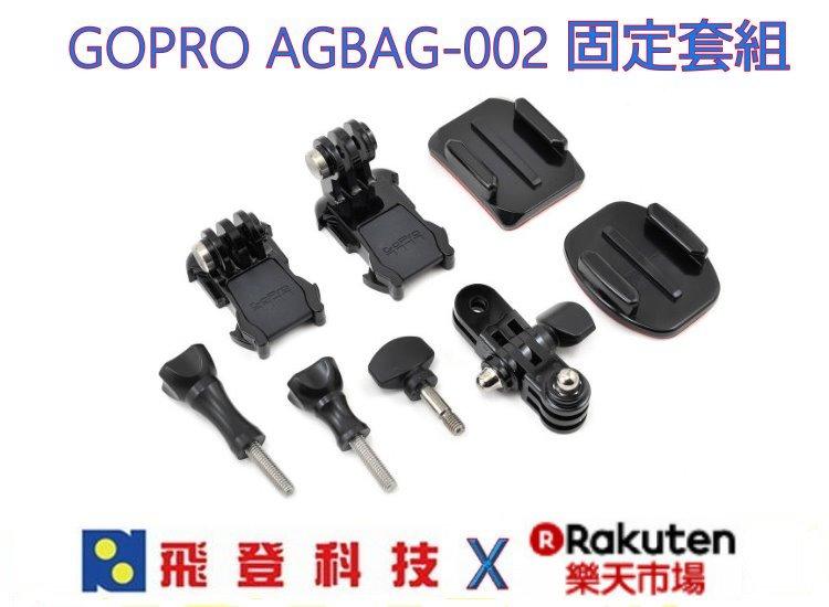 【GOPRO配件】AGBAG-002 GOPRO 多角度固定套組 公司貨 含稅開發票