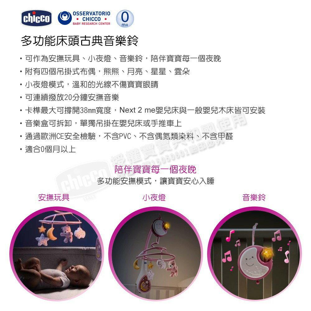 《義大利chicco》多功能床頭古典音樂鈴-粉紅 / 粉藍 5