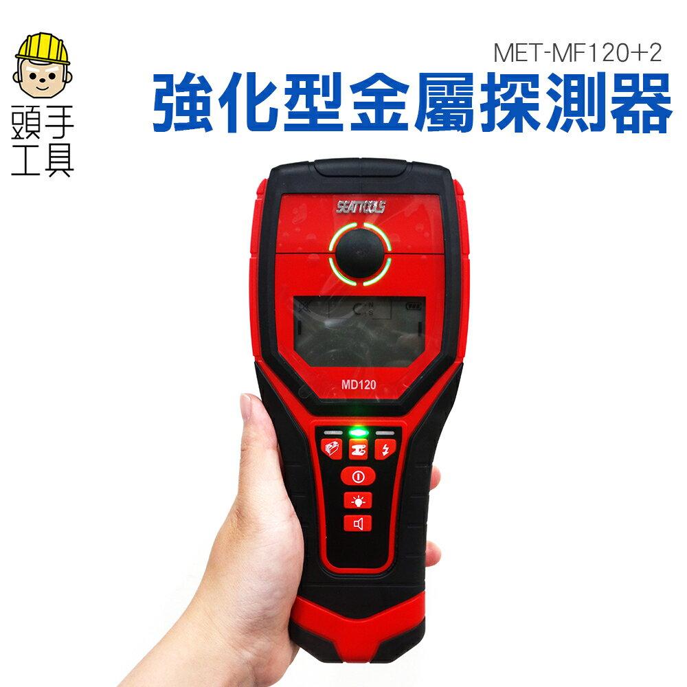 3合1強化金屬探測器 牆體探測 可測PVC水管 電線探測 探測深度120mm 探測儀 精準分辨《頭 具》