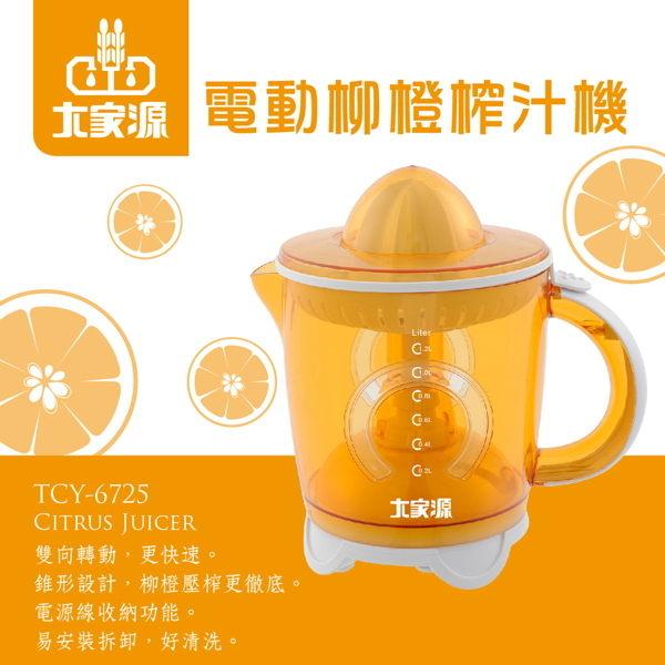 威利家電:【威利家電】【分期0利率+免運】大家源電動柳橙榨汁機TCY-6725
