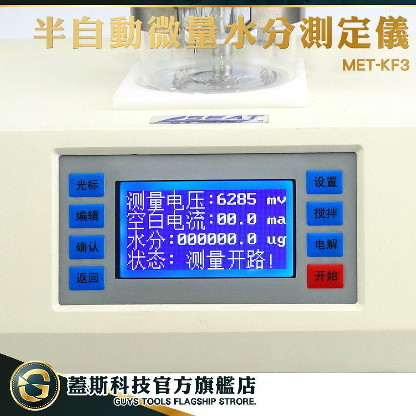 數顯卡氏水分滴定儀 水分析儀檢測儀 溶劑檢測儀 化工廠 油品電解液 KF3 庫倫滴定水份測試儀