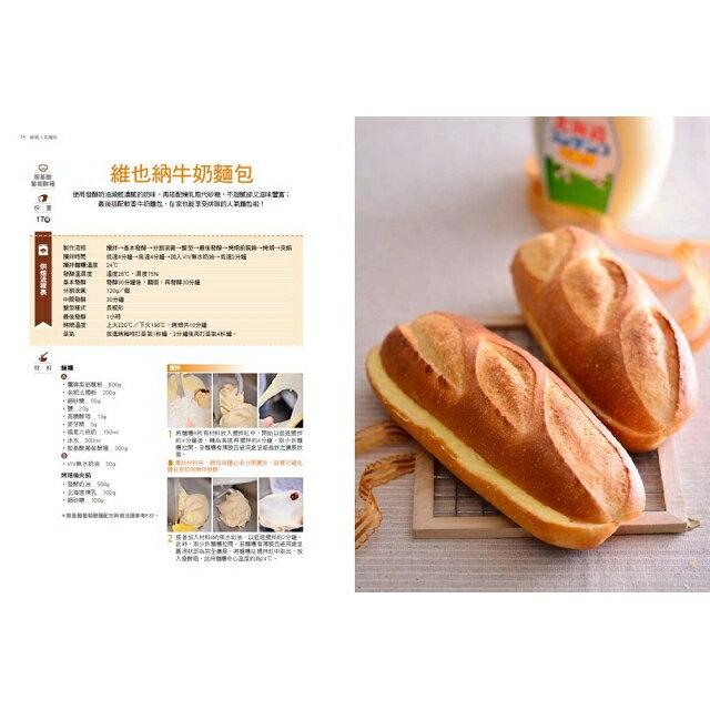 大師解構再升級!77款網路人氣、名店經典麵包全書 8