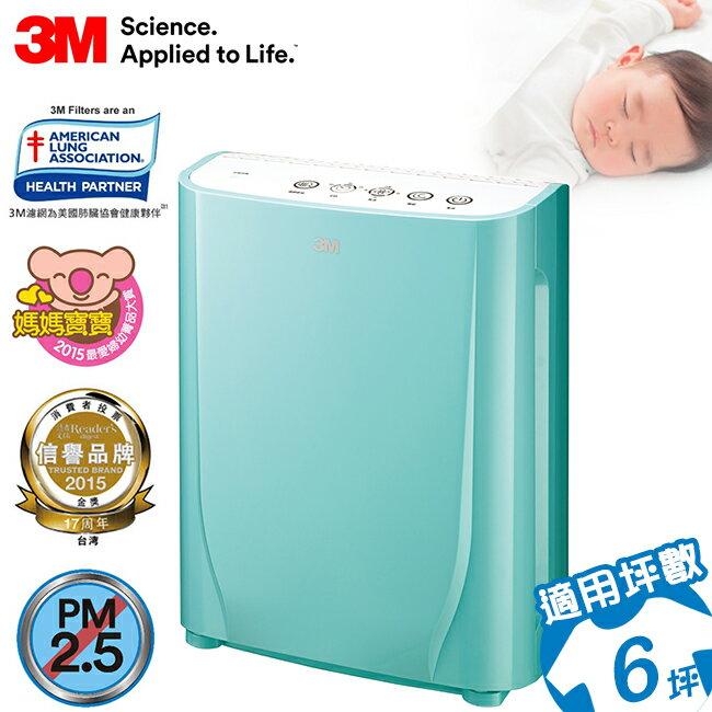 ~原售6990↘~3M~淨呼吸寶寶 型空氣清淨機~馬卡龍綠/ FA~B90DC/FA~B9