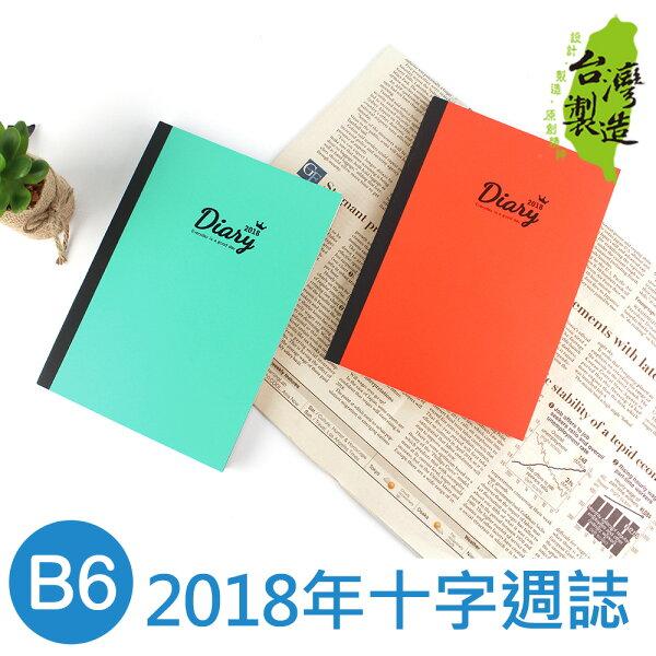 珠友文化:珠友BC-50283B632K2018年十字週誌週計劃手帳日記手札-補充內頁