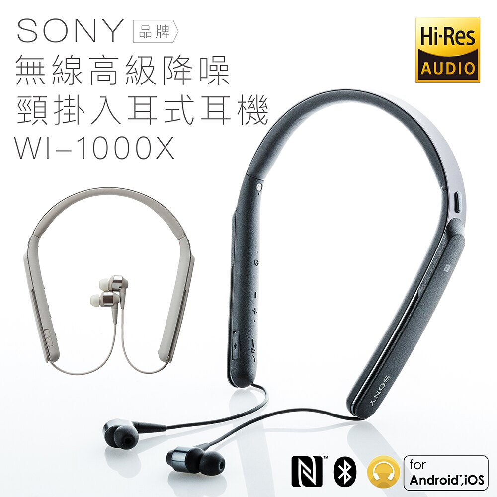 "SONY 頸掛入耳式耳機 WI-1000X 藍芽 數位降噪 【平輸-保固一年】  "" title=""    SONY 頸掛入耳式耳機 WI-1000X 藍芽 數位降噪 【平輸-保固一年】  ""></a></p> <td></tr> </table> <hr style="