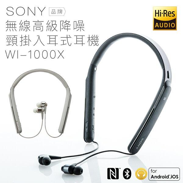 樂樂小桔:【21-28歲末感恩-限時限量優惠搶購中】SONY頸掛入耳式耳機WI-1000X藍芽數位降噪【平輸-保固一年】