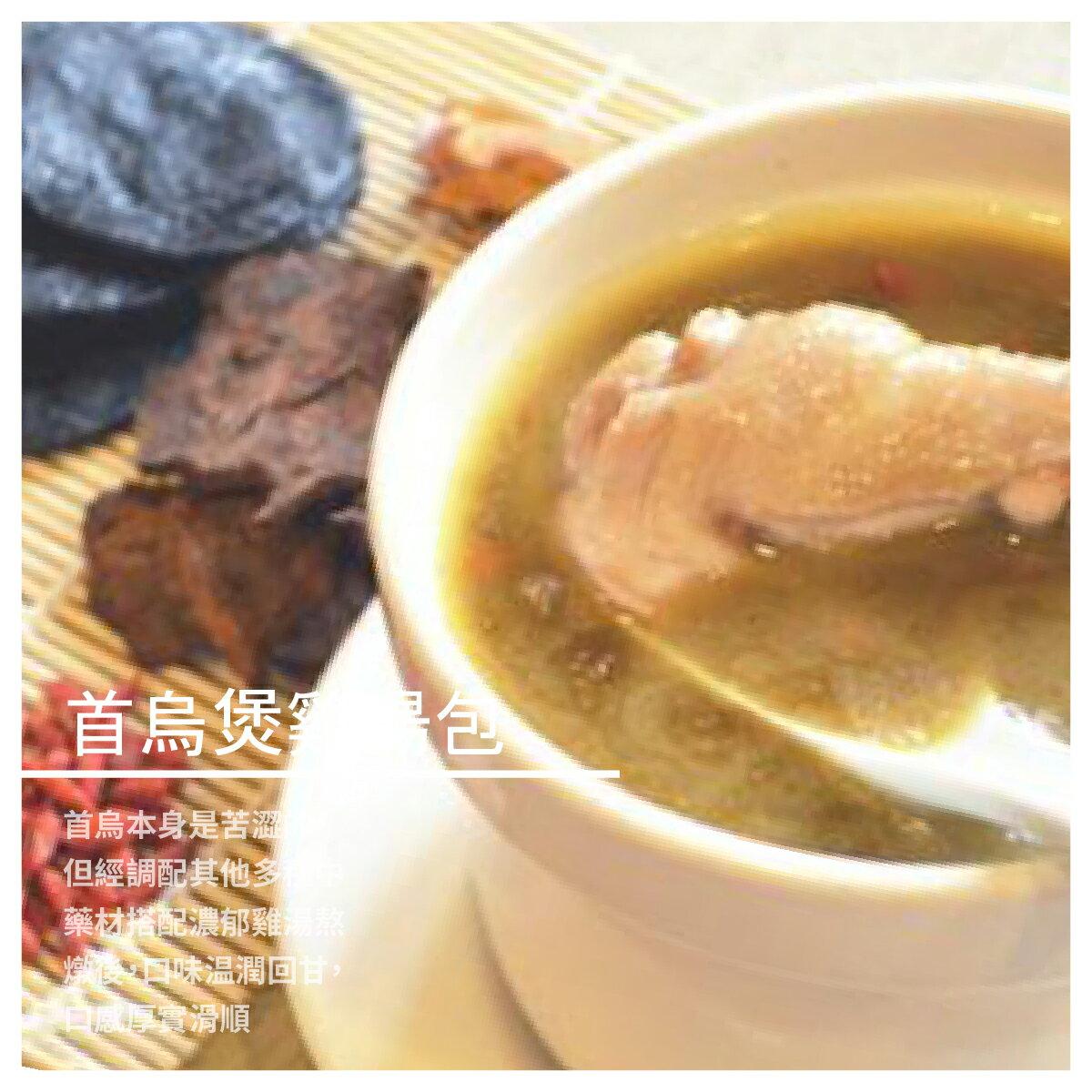 【御膳煲養生雞湯】首烏煲雞湯包