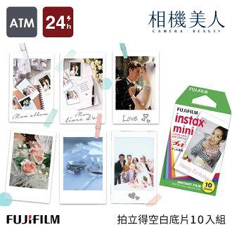 【超殺 免運 超值10包】FUJIFILM Instax 拍立得 空白底片 空白 底片 拍立得底片 Mini 7S 8 25 100張