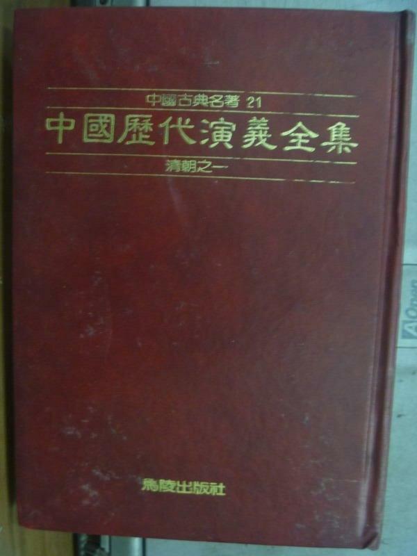 ~書寶 書T4/一般小說_MOB~中國歷代演義全集_清朝之一