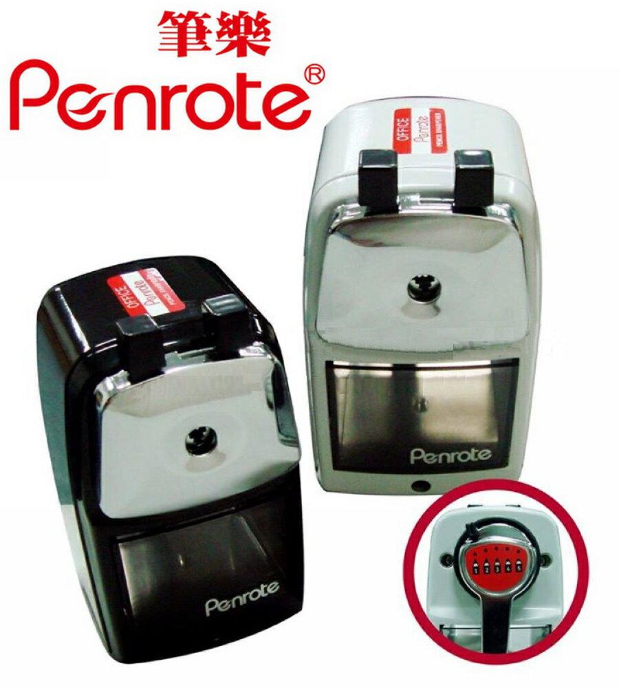 筆樂PENROTE 620五段式削鉛筆機(金屬外殼) 台 TG034-2