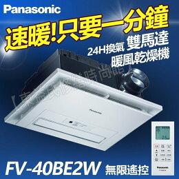 全省免運 現貨 Panasonic國際牌 陶瓷加熱暖風機 阿拉斯加三菱