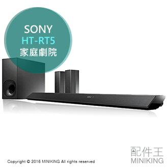 【配件王】 免運 日本代購 空運 一年保 SONY HT-RT5 4K 藍芽 藍光家庭劇院組 另 HT-NT5