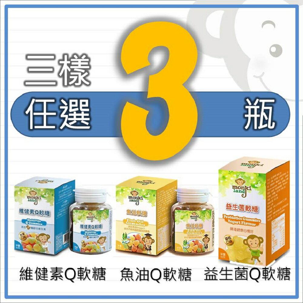 【monkiland】機能Q軟糖特惠組