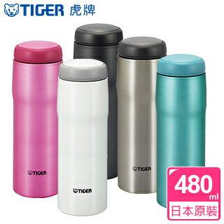 【虎牌】不鏽鋼保溫保冷杯 - 0.48L MJA-A048