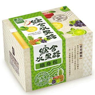 【上班這檔事力推】醋桶子果醋隨身包綜合水果醋(33ml)8入/盒