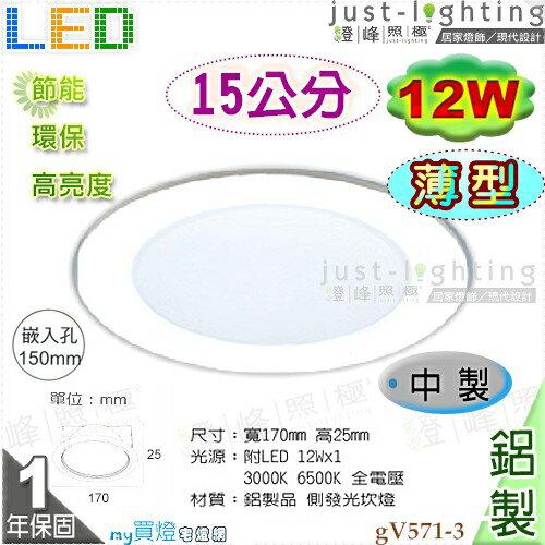 【LED崁燈】LED-12W / 15cm。薄型超亮LED崁燈 鋁製 台灣晶片 附變壓器整組 #gV571-3【燈峰照極my買燈】