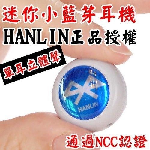 HANLINBT01正版(3.0立體聲)迷你最小藍牙藍芽耳機-LINE(贈水鑽款+專利耳掛)