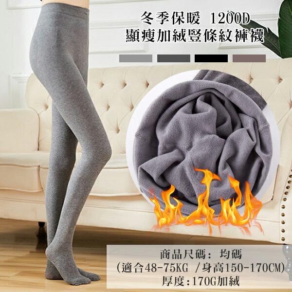 幸福泉平價美妝 冬季保暖 1200D顯瘦加絨豎條紋褲襪