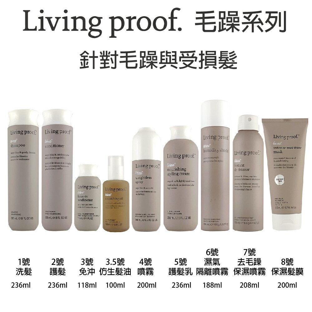 Living proof 毛燥控全系列 洗髮精/護髮素/免沖/噴霧/乳/濕氣隔離噴霧/去毛躁保濕噴霧/保濕髮膜/仿生髮油