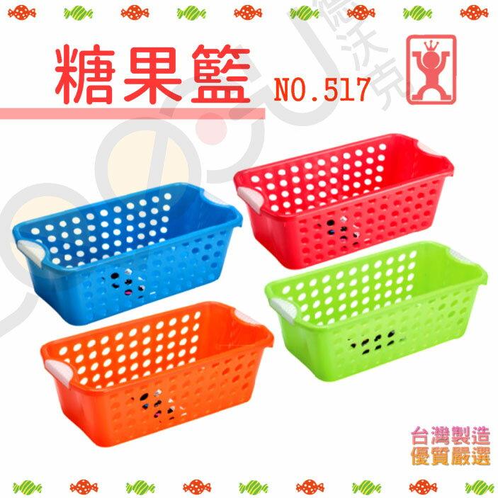 展瑩517 糖果籃 堆疊籃 萬用籃 台灣製