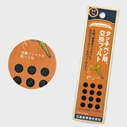 【北星鉛筆】 大人的鉛筆 OTP-150TP 觸控兩用筆墊片補充包 / 包