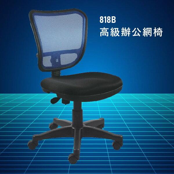 【大富】818B『官方品質保證』辦公椅會議椅主管椅董事長椅員工椅氣壓式下降舒適休閒椅辦公用品可調式