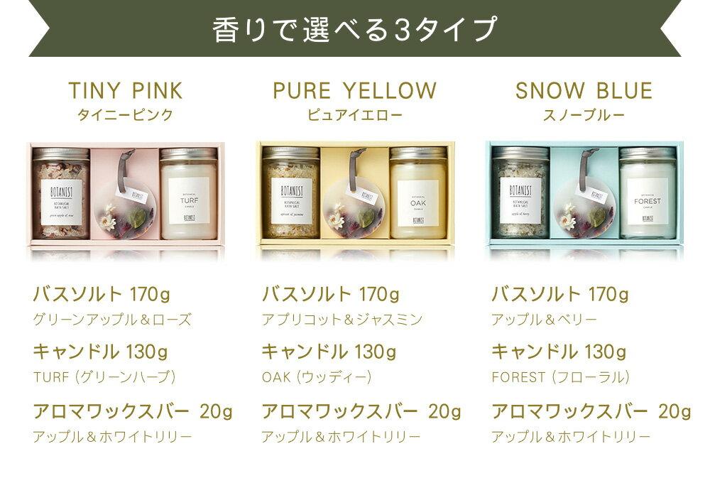 2020限量  /  日本BOTANIST 冬限定沐浴鹽香氛蠟燭禮盒-日本必買 日本樂天代購(3940) 2