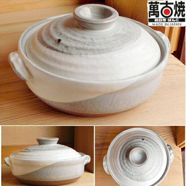 日本陶瓷【萬古燒】京粉引7號鍋土鍋砂鍋炫彩陶鍋