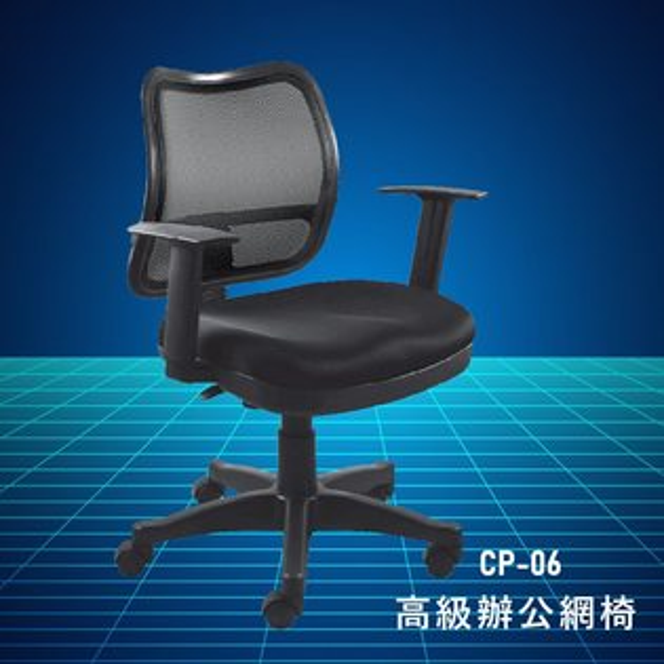 【大富】CP-06『官方品質保證』辦公椅會議椅主管椅董事長椅員工椅氣壓式下降舒適休閒椅辦公用品可調式