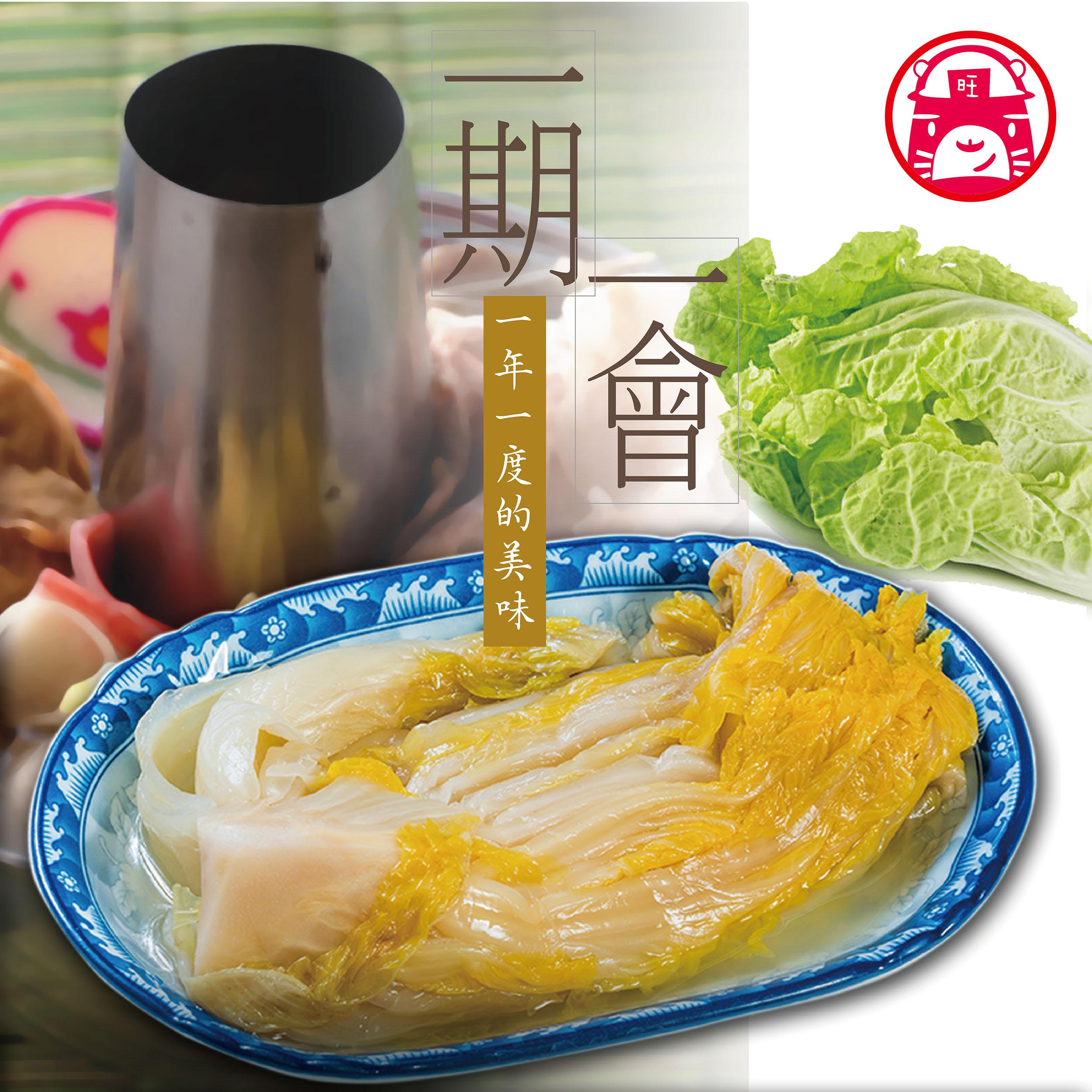 旺旺鮮農水產 低溫熟成酸白菜(單包裝600克) 國產大白菜 酸菜白肉鍋 家常必備