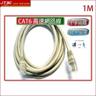 【新會員最高折$100】CAT6 高速網路線 1米 1M 1公尺《超商取貨滿$299免運》